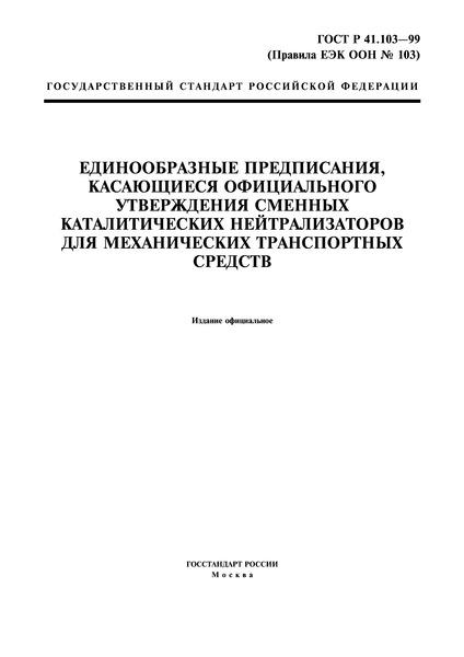 ГОСТ Р 41.103-99 Единообразные предписания, касающиеся официального утверждения сменных каталитических нейтрализаторов для механических транспортных средств