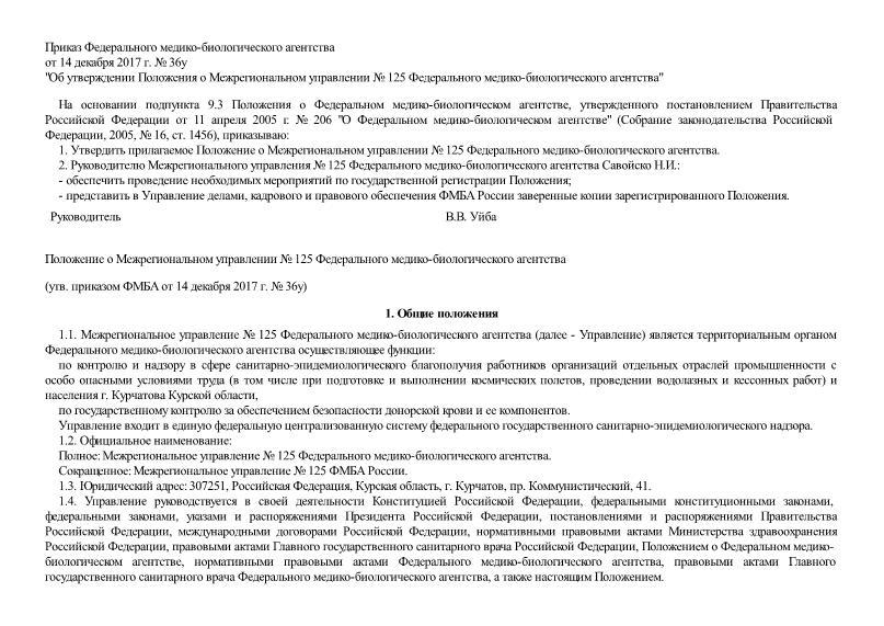 Положение о Межрегиональном управлении № 125 Федерального медико-биологического агентства