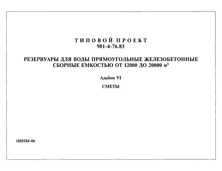 Типовой проект 901-4-76.83 Альбом VI. Сметы (реставрация ЦПП)