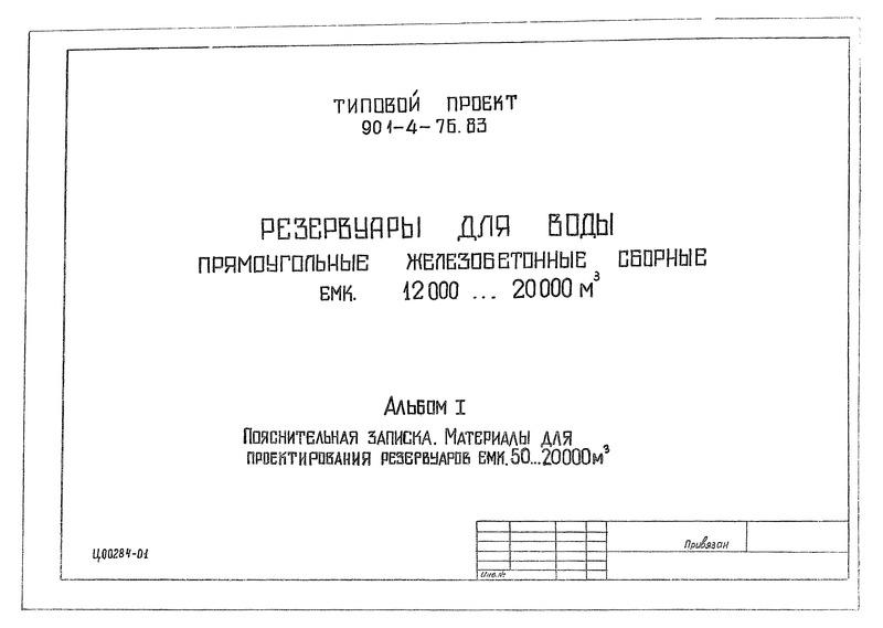 Типовой проект 901-4-75.83 Альбом I. Пояснительная записка. Материалы для проектирования резервуаров емкостью 50…20000 куб. м (из ТП 901-4-76.83)