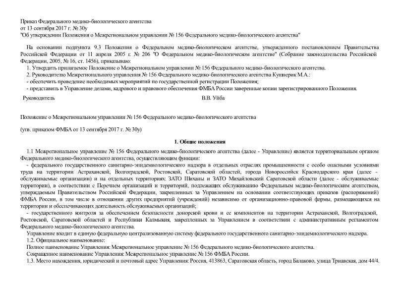 Положение о Межрегиональном управлении № 156 Федерального медико-биологического агентства