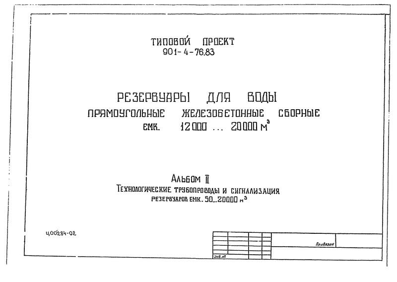 Типовой проект 901-4-75.83 Альбом II. Технологические трубопроводы и сигнализация резервуаров емкостью 50…20000 куб. м (из ТП 901-4-76.83)