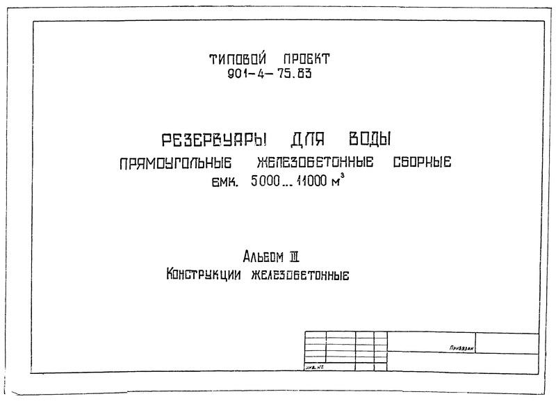 Типовой проект 901-4-75.83 Альбом III. Конструкции железобетонные