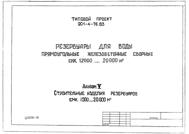 Типовой проект 901-4-75.83 Альбом V. Строительные изделия резервуаров емкостью 1500…20000 куб. м (из ТП 901-4-76.83)