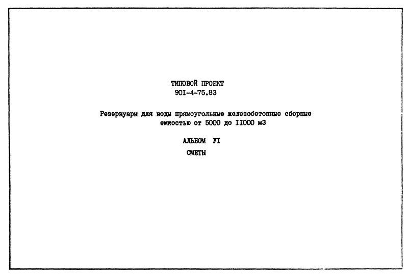 Типовой проект 901-4-75.83 Альбом VI. Сметы
