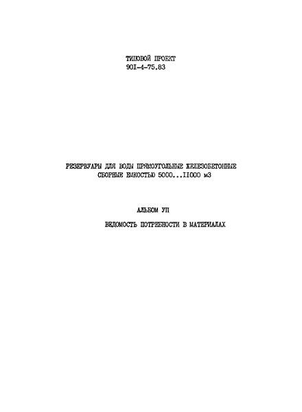 Типовой проект 901-4-75.83 Альбом VII. Ведомость потребности в материалах