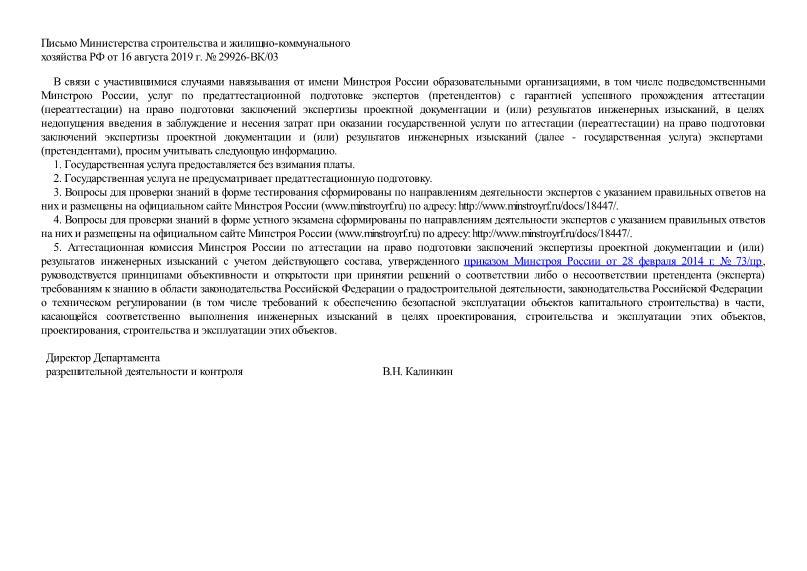 Письмо 29926-ВК/03 Об оказании государственной услуги по предаттестационной подготовке экспертов (претендентов) на право подготовки заключений экспертизы проектной документации и (или) результатов инженерных изысканий