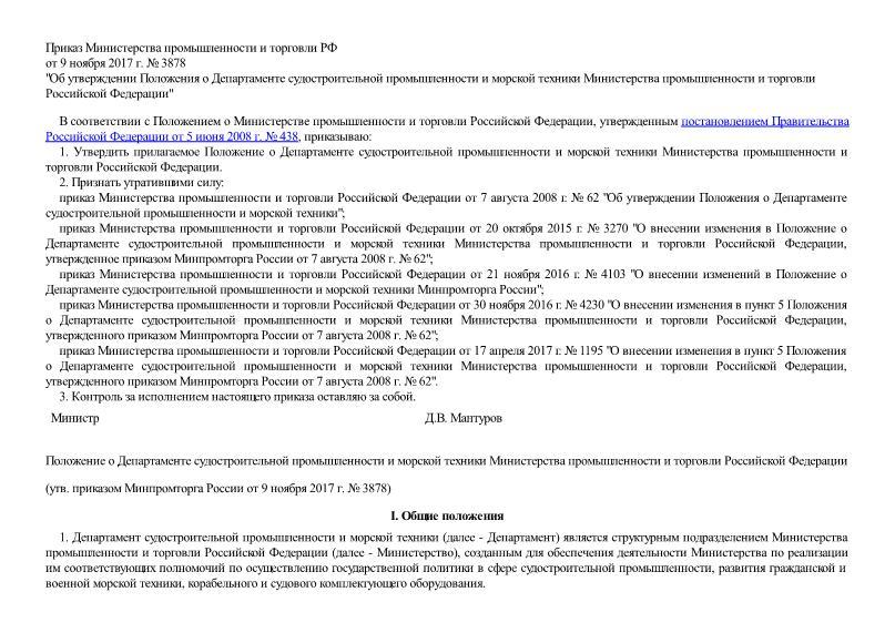 Положение о Департаменте судостроительной промышленности и морской техники Министерства промышленности и торговли Российской Федерации