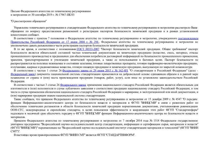 Письмо 17967-ИК/03 О рассмотрении обращения