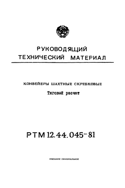 РТМ 12.44.045-81 Конвейеры шахтные скребковые. Тяговый расчет
