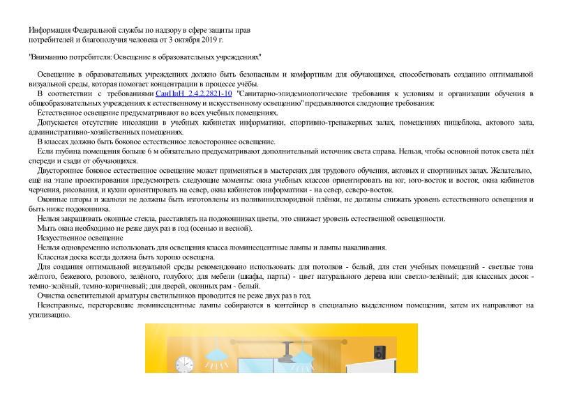 Информация  Об освещении в образовательных учреждениях