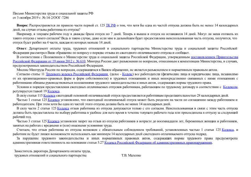 Письмо 14-2/ООГ-7286 О порядке отзыва из ежегодного оплачиваемого отпуска