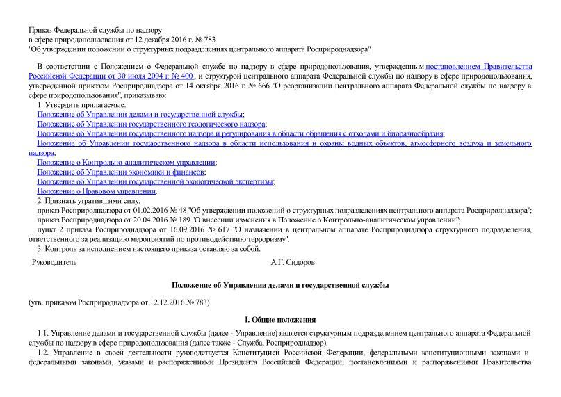 Приказ 783 Об утверждении положений о структурных подразделениях центрального аппарата Росприроднадзора