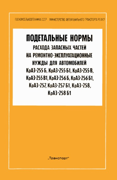 Подетальные нормы расхода запасных частей на ремонтно-эксплуатационные нужды для автомобилей КрАЗ-255 Б, КрАЗ-255 Б1, КрАЗ-255 В, КрАЗ-255 В1, КрАЗ-256 Б, КрАЗ-256 Б1, КрАЗ-257, КрАЗ-257 Б1, КрАЗ-258, КрАЗ-258 Б1