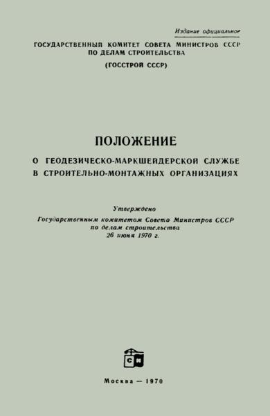 Положение о геодезическо-маркшейдерской службе в строительно-монтажных организациях