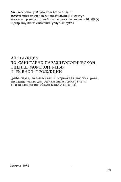Инструкция по санитарно-паразитологической оценке морской рыбы и рыбной продукции