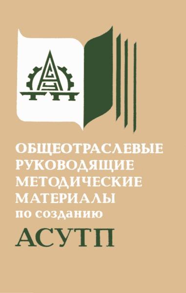 Общеотраслевые руководящие методические материалы по созданию АСУТП