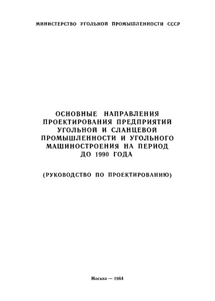 Основные направления проектирования предприятий угольной и сланцевой промышленности и угольного машиностроения на период до 1990 года. Руководство по проектированию