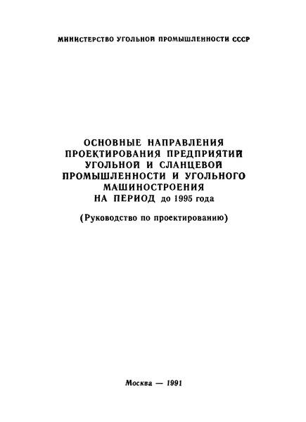 Основные направления проектирования предприятий угольной и сланцевой промышленности и угольного машиностроения на период до 1995 года. Руководство по проектированию