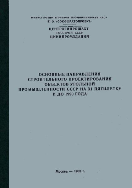 Основные направления строительного проектирования объектов угольной промышленности СССР на XI пятилетку и до 1990 года