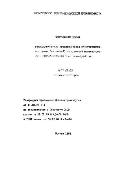 ОНТП 01-85/Минэлектротехпром Общесоюзные нормы технологического проектирования электроремонтных цехов (отделений) предприятий машиностроения, приборостроения и металлообработки