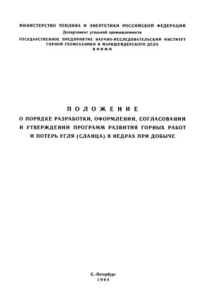 Положение о порядке разработки, оформлении, согласовании и утверждении программ развития горных работ и потерь угля (сланца) в недрах при добыче