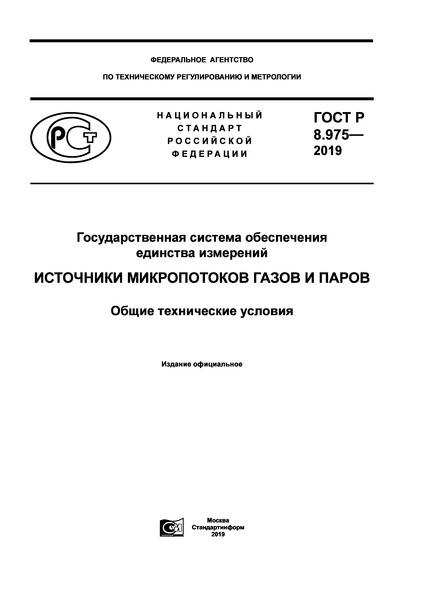 ГОСТ Р 8.975-2019 Государственная система обеспечения единства измерений. Источники микропотоков газов и паров. Общие технические условия