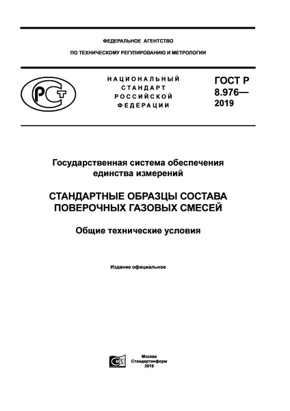 ГОСТ Р 8.976-2019 Государственная система обеспечения единства измерений. Стандартные образцы состава поверочных газовых смесей. Общие технические условия