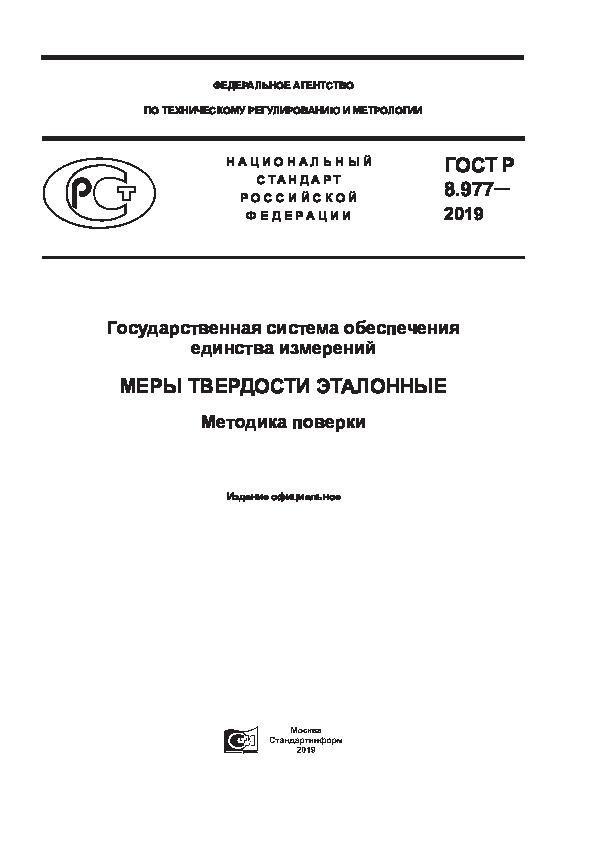 ГОСТ Р 8.977-2019 Государственная система обеспечения единства измерений. Меры твердости эталонные. Методика поверки