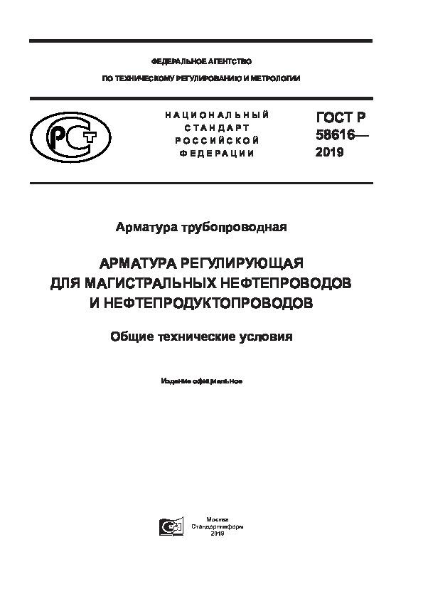 ГОСТ Р 58616-2019 Арматура трубопроводная. Арматура регулирующая для магистральных нефтепроводов и нефтепродуктопроводов. Общие технические условия