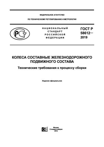 ГОСТ Р 58612-2019 Колеса составные железнодорожного подвижного состава. Технические требования к процессу сборки