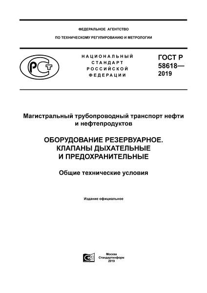 ГОСТ Р 58618-2019 Магистральный трубопроводный транспорт нефти и нефтепродуктов. Оборудование резервуарное. Клапаны дыхательные и предохранительные. Общие технические условия