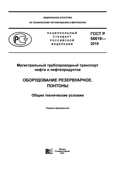 ГОСТ Р 58619-2019 Магистральный трубопроводный транспорт нефти и нефтепродуктов. Оборудование резервуарное. Понтоны. Общие технические условия