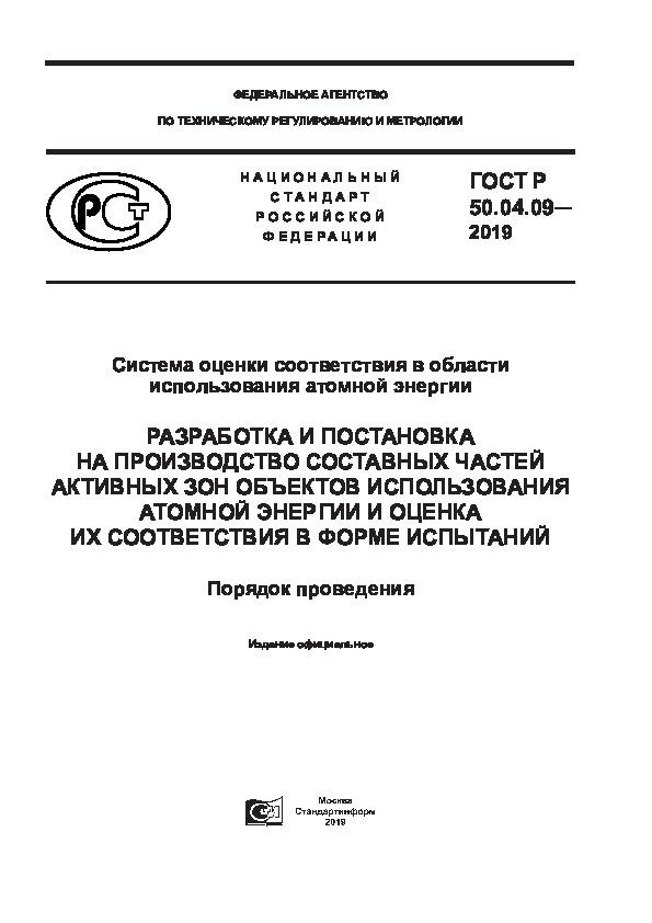 ГОСТ Р 50.04.09-2019 Система оценки соответствия в области использования атомной энергии. Разработка и постановка на производство составных частей активных зон объектов использования атомной энергии и оценка их соответствия в форме испытаний. Порядок проведения