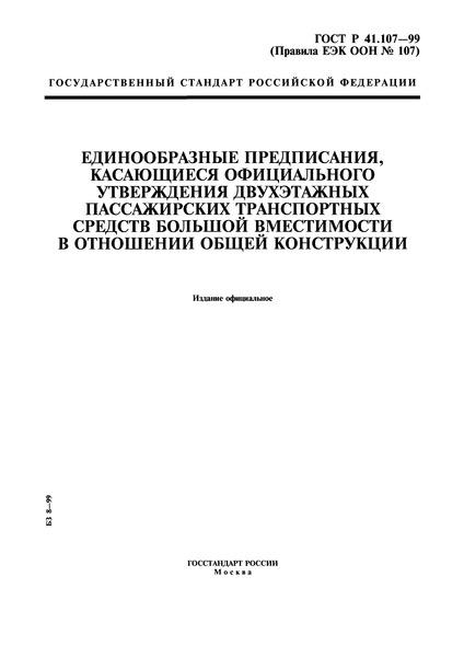 ГОСТ Р 41.107-99 Единообразные предписания, касающиеся официального утверждения двухэтажных пассажирских транспортных средств большой вместимости в отношении общей конструкции