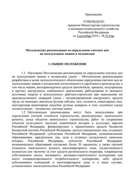 Приказ 513/пр Методические рекомендации по определению сметных цен на эксплуатацию машин и механизмов
