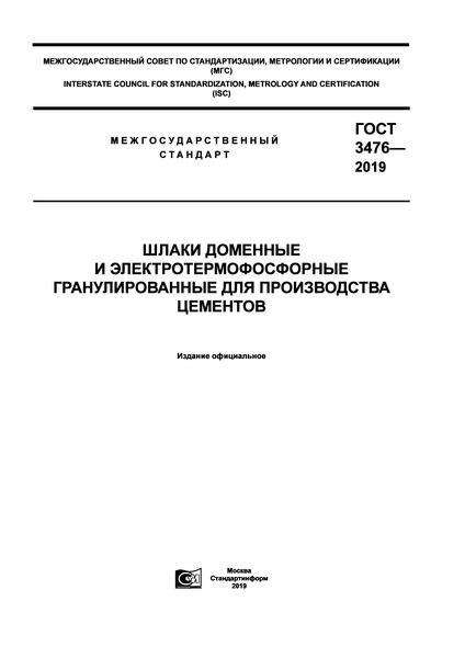 ГОСТ 3476-2019 Шлаки доменные и электротермофосфорные гранулированные для производства цементов