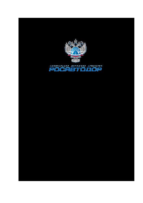 ОДМ 218.5.012-2018 Методические рекомендации по срокам и условиям хранения материальных ценностей мобилизационного резерва