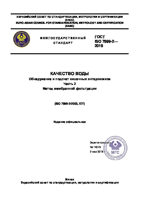 ГОСТ ISO 7899-2-2018 Качество воды. Обнаружение и подсчет кишечных энтерококков. Часть 2. Метод мембранной фильтрации