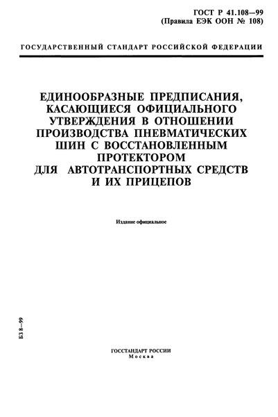 ГОСТ Р 41.108-99 Единообразные предписания, касающиеся официального утверждения в отношении производства пневматических шин с восстановленным протектором для автотранспортных средств и их прицепов