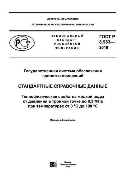 ГОСТ Р 8.983-2019 Государственная система обеспечения единства измерений. Стандартные справочные данные. Теплофизические свойства жидкой воды от давления в тройной точке до 0,3 МПа при температурах от 0 °С до 100 °С