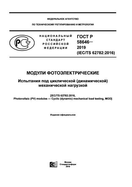 ГОСТ Р 58646-2019 Модули фотоэлектрические. Испытания под циклической (динамической) механической нагрузкой
