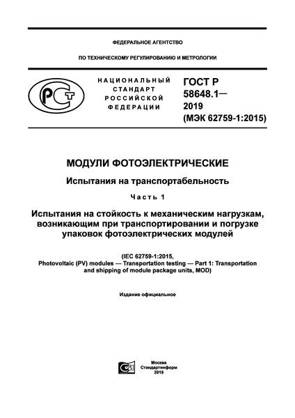 ГОСТ Р 58648.1-2019 Модули фотоэлектрические. Испытания на транспортабельность. Часть 1. Испытания на стойкость к механическим нагрузкам, возникающим при транспортировании и погрузке упаковок фотоэлектрических модулей