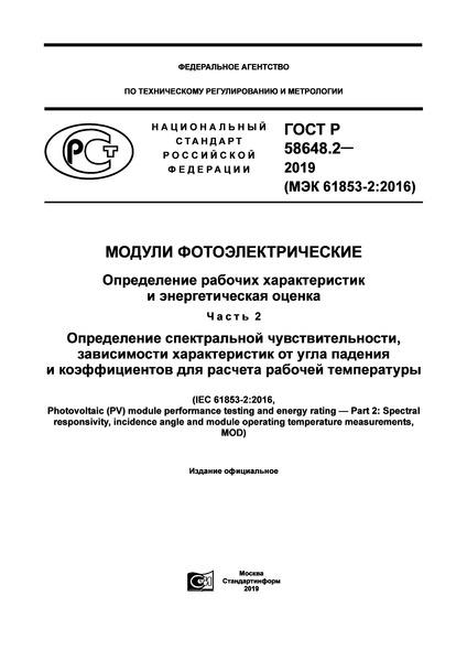 ГОСТ Р 58648.2-2019 Модули фотоэлектрические. Определение рабочих характеристик и энергетическая оценка. Часть 2. Определение спектральной чувствительности, зависимости характеристик от угла падения и коэффициентов для расчета рабочей температуры