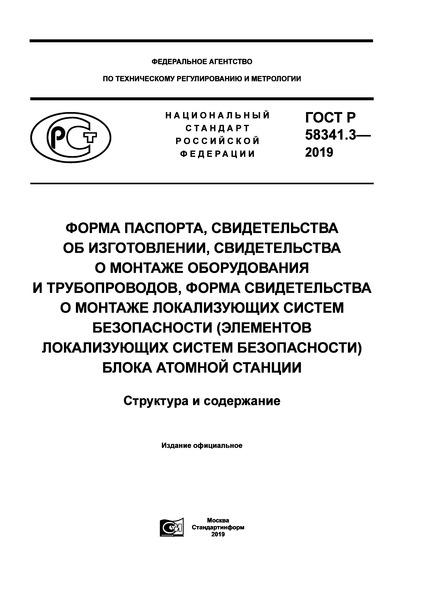 ГОСТ Р 58341.3-2019 Форма паспорта, свидетельства об изготовлении, свидетельства о монтаже оборудования и трубопроводов, форма свидетельства о монтаже локализующих систем безопасности (элементов локализующих систем безопасности) блока атомной станции. Структура и содержание