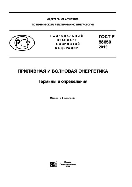 ГОСТ Р 58650-2019 Приливная и волновая энергетика. Термины и определения