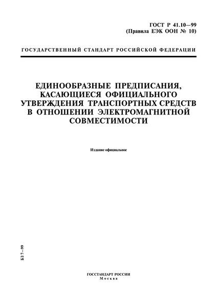 ГОСТ Р 41.10-99 Единообразные предписания, касающиеся официального утверждения транспортных средств в отношении электромагнитной совместимости