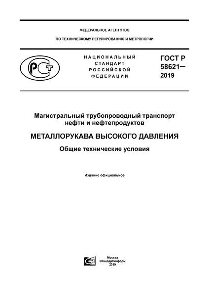 ГОСТ Р 58621-2019 Магистральный трубопроводный транспорт нефти и нефтепродуктов. Металлорукава высокого давления. Общие технические условия