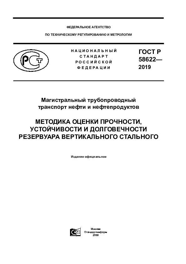 ГОСТ Р 58622-2019 Магистральный трубопроводный транспорт нефти и нефтепродуктов. Методика оценки прочности, устойчивости и долговечности резервуара вертикального стального
