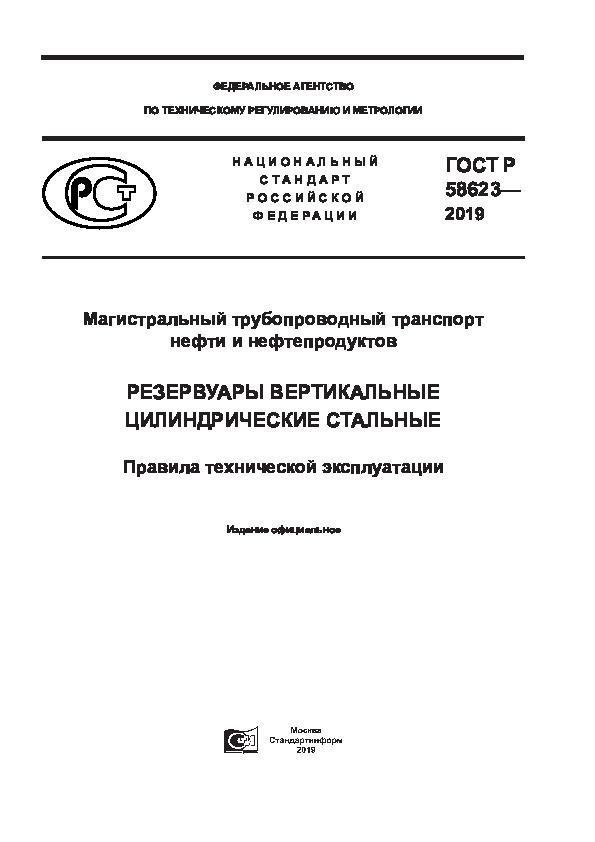 ГОСТ Р 58623-2019 Магистральный трубопроводный транспорт нефти и нефтепродуктов. Резервуары вертикальные цилиндрические стальные. Правила технической эксплуатации